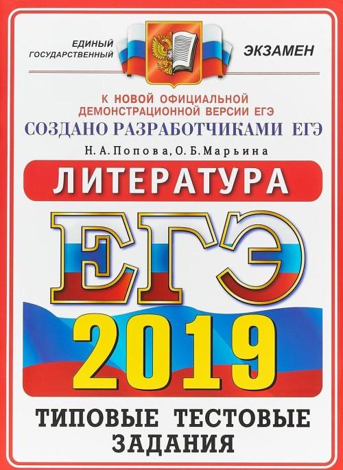 EGE 2019. Literatura. Tipovye testovye zadanija