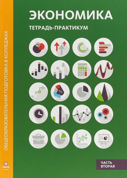 Ekonomika. Tetrad-praktikum. Chast 2