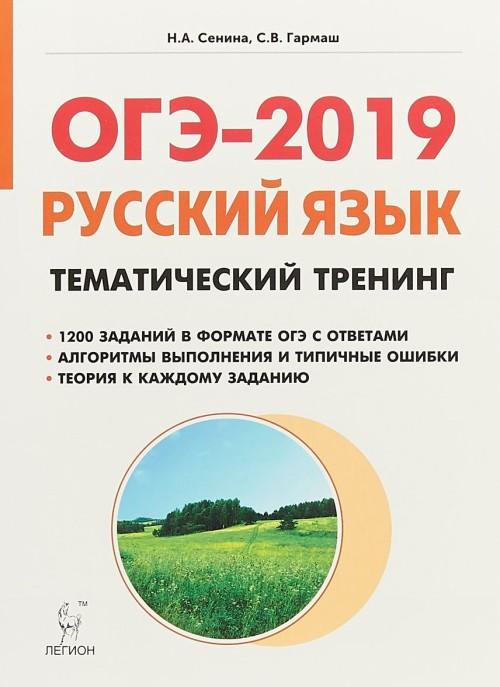 OGE-2019. Russkij jazyk. 9 klass. Tematicheskij trening