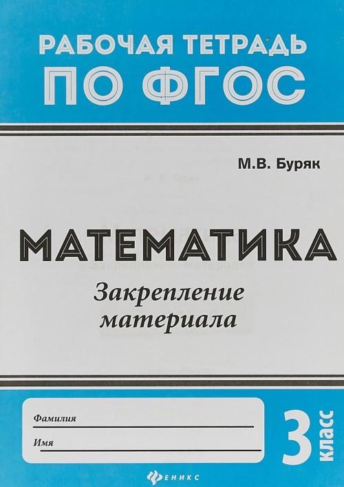 Matematika. Zakreplenie materiala. 3 klass