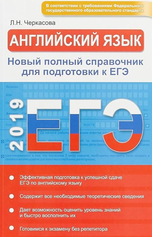 ЕГЭ 2019. Английский язык. Новый полный справочник для подготовки к ЕГЭ