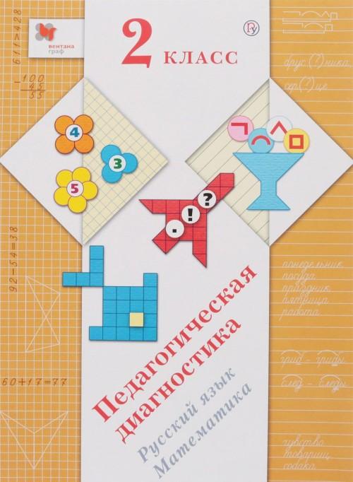Русский язык. Математика. 2 класс. Педагогическая диагностика