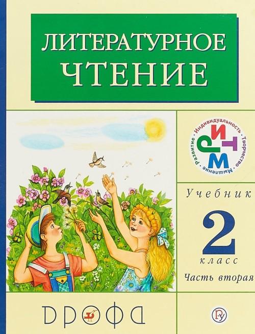 Literaturnoe chtenie. 2 klass. Uchebnik. V 2 chastjakh. Chast 2