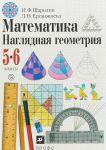 Matematika. Nagljadnaja geometrija. 5-6 klassy. Uchebnik