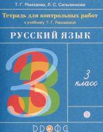 Русский язык. 3 класс. Тетрадь для контрольных работ к учебнику Т. Г. Рамзаевой