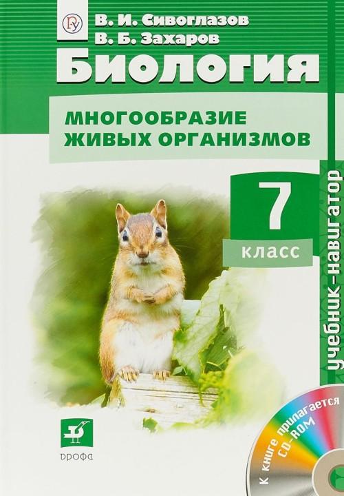 Biologija. Mnogoobrazie zhivykh organizmov. 7 klass. Uchebnik (+ CD-ROM)