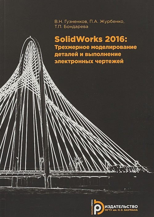 SolidWorks 2016. Trekhmernoe modelirovanie detalej i vypolnenie elektronnykh chertezhej