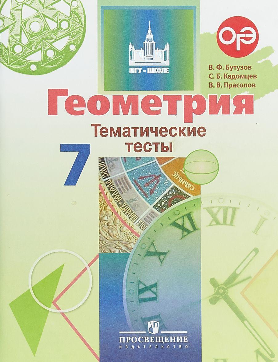 Геометрия. 7 класс. Тематические тесты