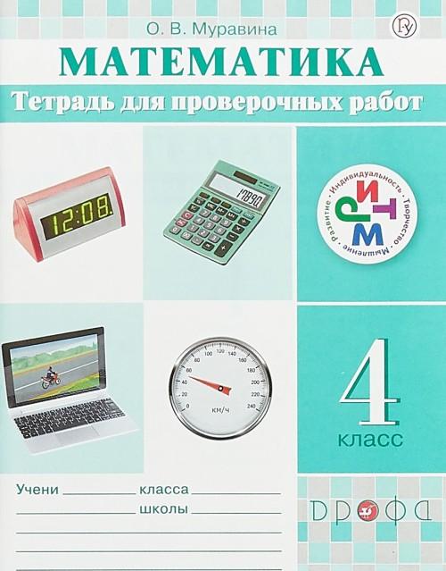 Matematika. 4 klass. Tetrad dlja proverochnykh rabot