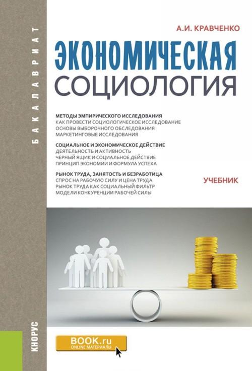 Ekonomicheskaja sotsiologija. Uchebnik