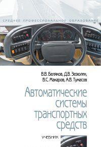 Avtomaticheskie sistemy transportnykh sredstv. Uchebnik