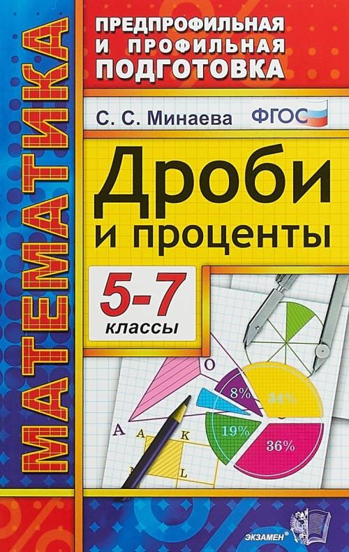 Matematika. Drobi i protsenty. 5-7 klassy