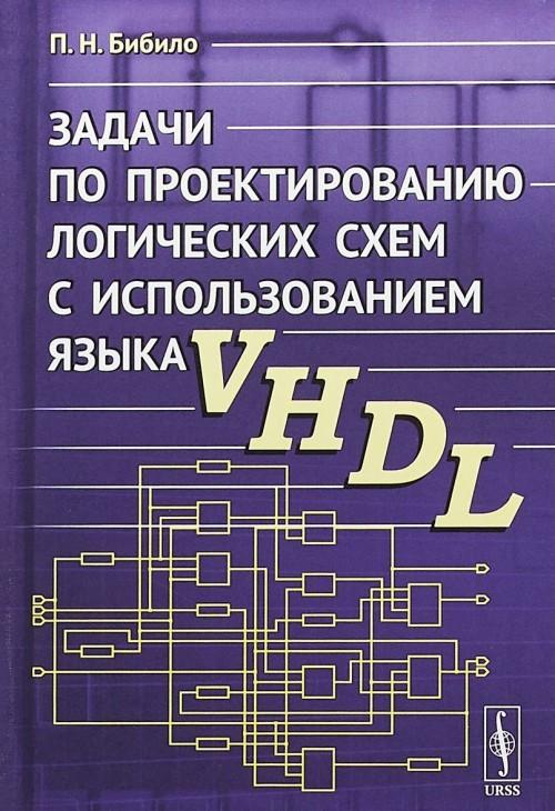 Zadachi po proektirovaniju logicheskikh skhem s ispolzovaniem jazyka VHDL