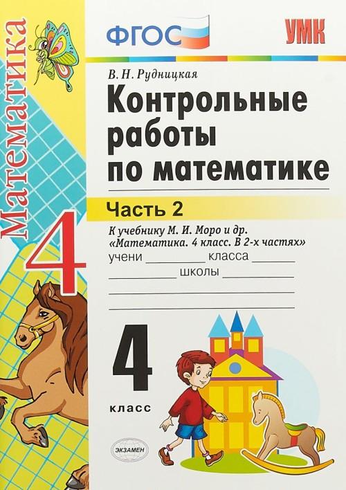 Matematika. 4 klass. Kontrolnye raboty. K uchebniku M. I. Moro i dr. V 2 chastjakh. Chast 2