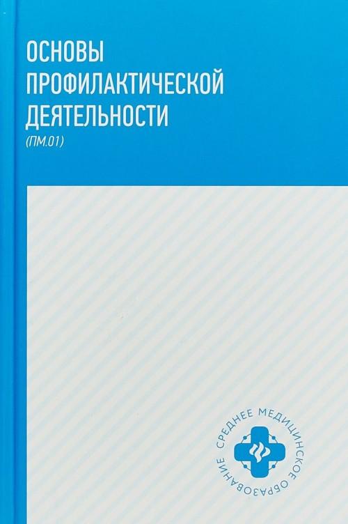 Основы профилактической деятельности (ПМ.01). Учебник