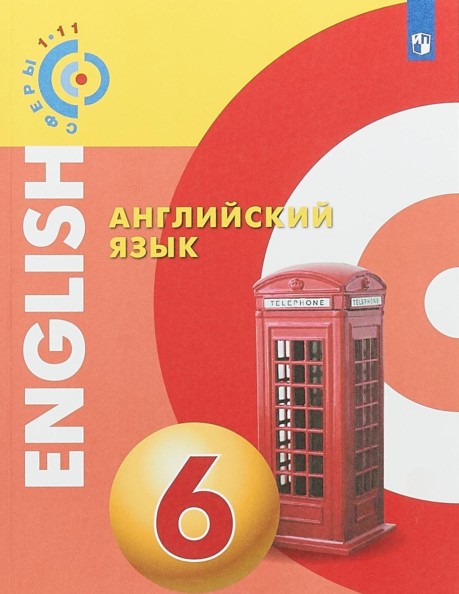 Anglijskij jazyk. 6 klass. Uchebnoe posobie