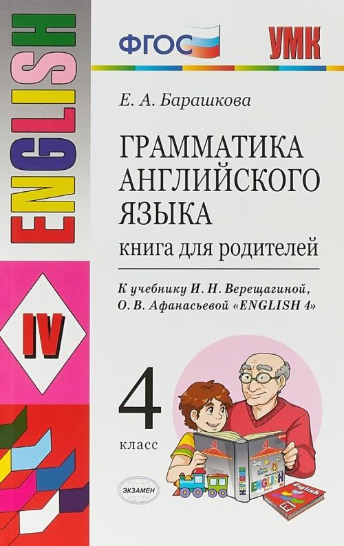 Grammatika anglijskogo jazyka. 4 klass. Kniga dlja roditelej. K uchebniku I. N. Vereschaginoj, O. V. Afanasevoj
