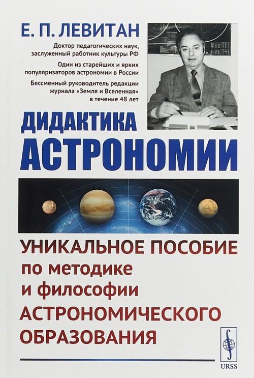 Дидактика астрономии. Уникальное пособие по методике и философии астрономического образования