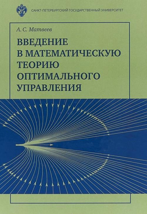 Vvedenie v matematicheskuju teoriju optimalnogo upravlenija