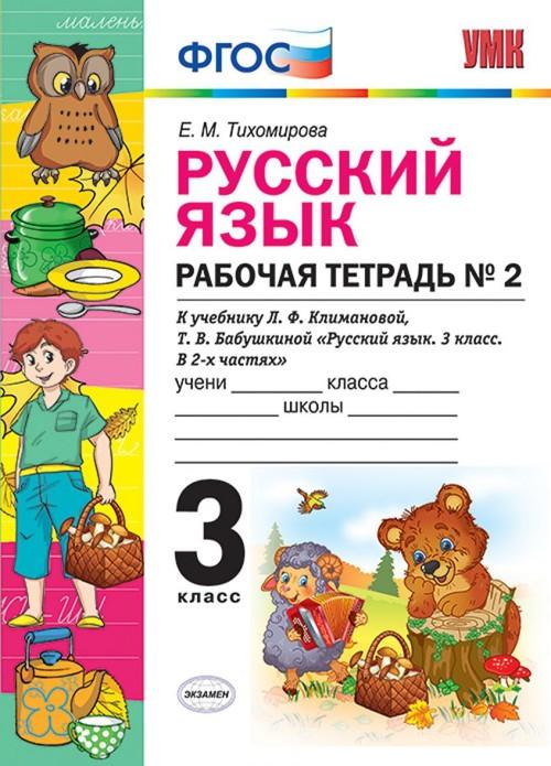 Russkij jazyk. 3 klass. Rabochaja tetrad №2. K uchebniku L. F. Klimanovoj, T. V. Babushkinoj