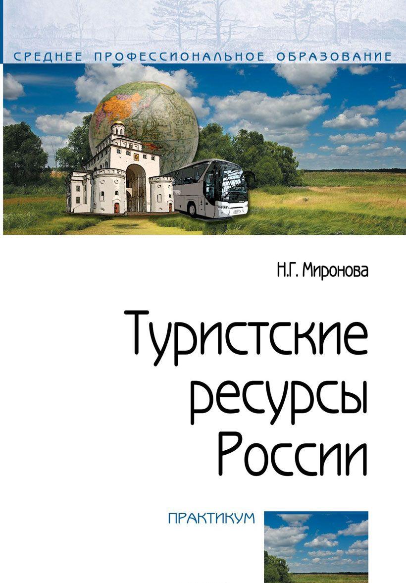 Novinka Turistskie resursy Rossii. Praktikum
