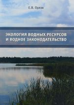 Ekologija vodnykh resursov i vodnoe zakonodatelstvo. Uchebnoe posobie