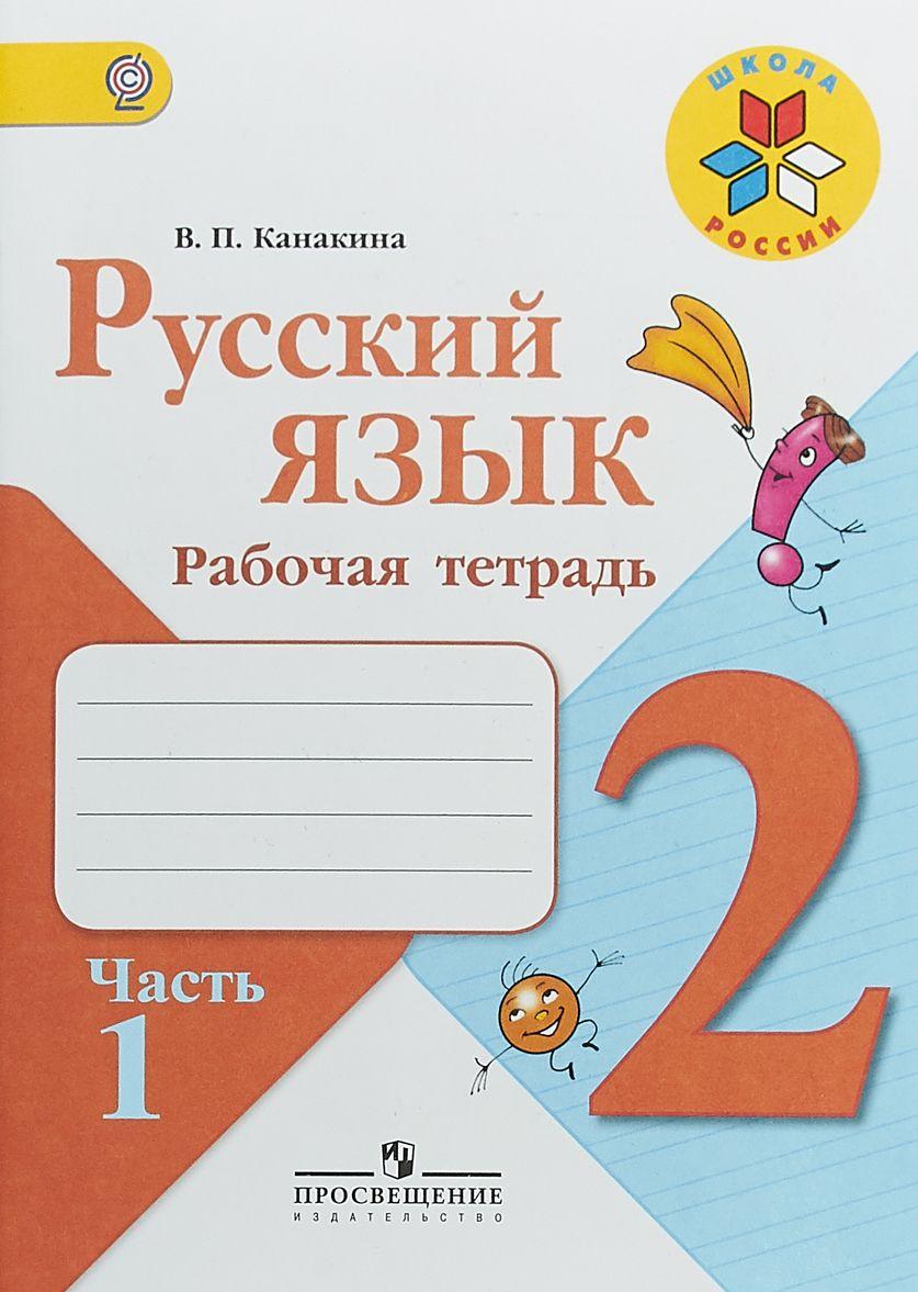 Russkij jazyk. 2 klass. Rabochaja tetrad. V 2 chastjakh. Chast 1