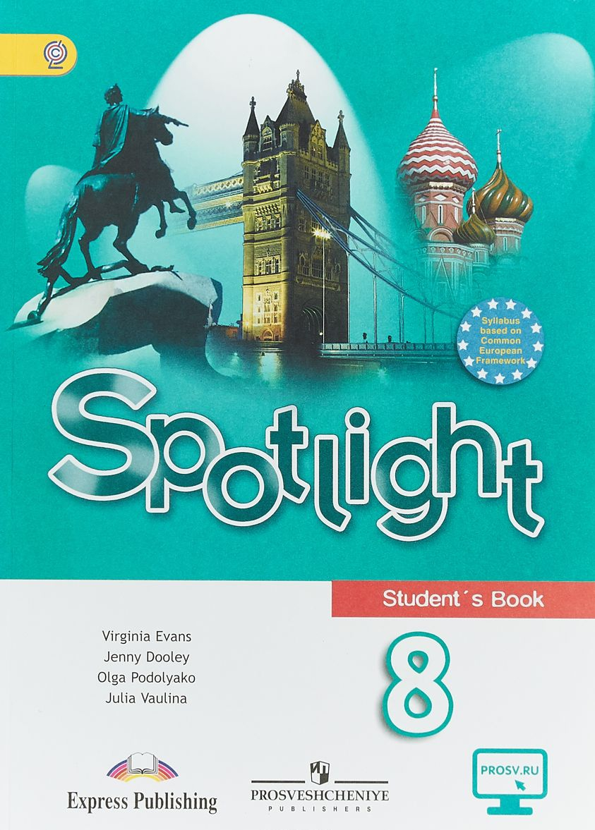 Spotlight 8: Student's Book / Anglijskij jazyk. 8 klass. Uchebnik