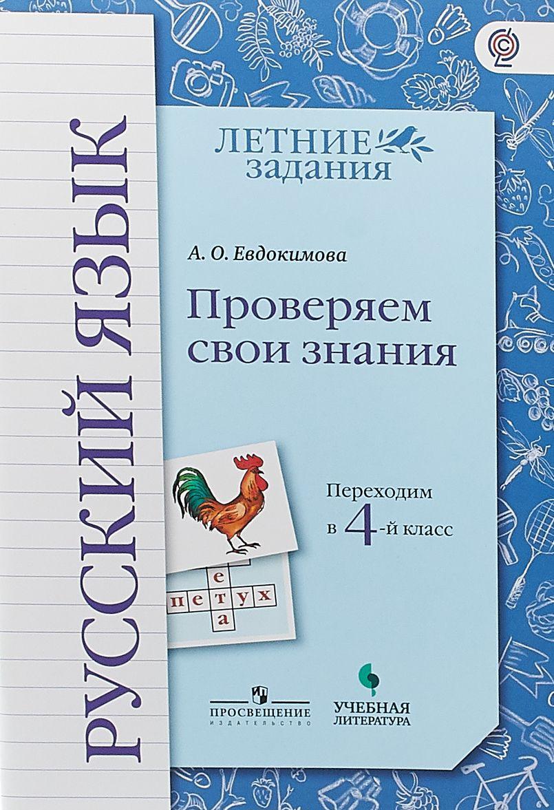 Русский язык. Проверяем свои знания. Переходим в 4-й класс