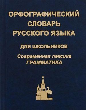 Orfograficheskij slovar russkogo jazyka dlja shkolnikov. Sovremennaja leksika. Grammatika