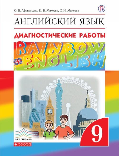 Английский язык. 9 класс. Диагностические работы