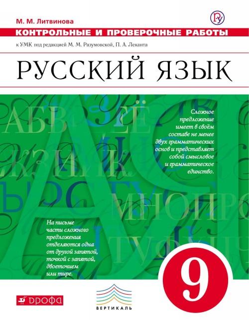 Russkij jazyk. 9 klass. Kontrolnye i proverochnye raboty