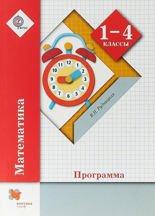 Matematika. 1-4 klassy. Programma (+ CD)