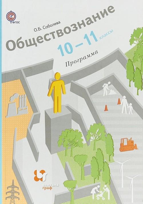 Obschestvoznanie. 10-11 klass. Programma (+ CD)