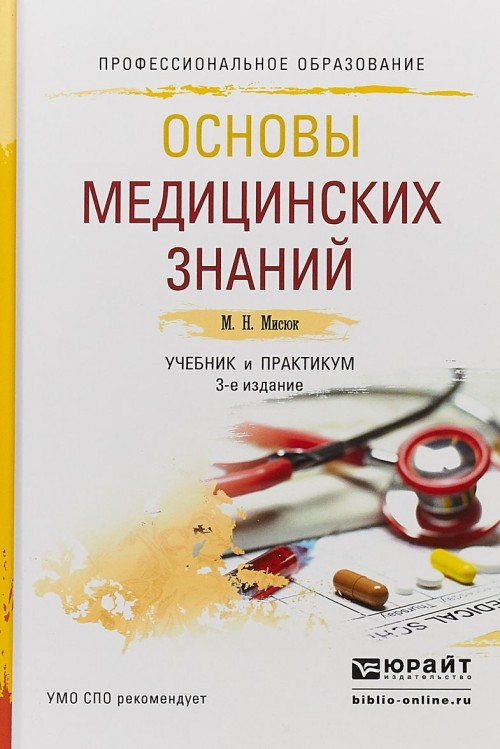 Osnovy meditsinskikh znanij. Uchebnik i praktikum dlja SPO