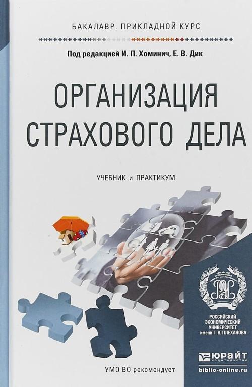 Organizatsija strakhovogo dela. Uchebnik i praktikum dlja prikladnogo bakalavriata