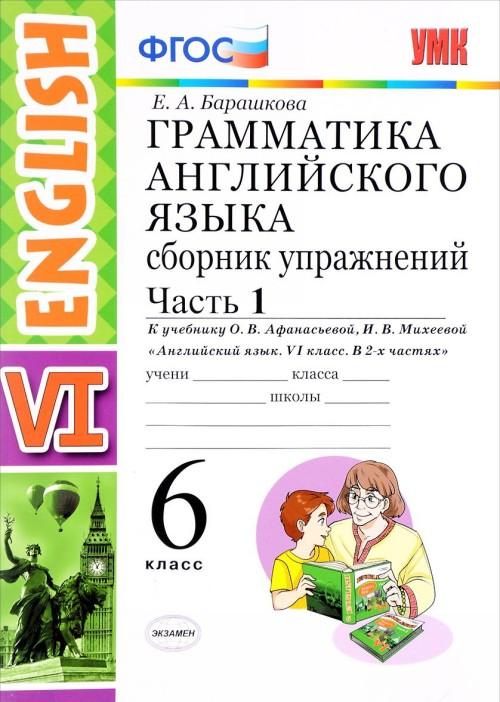 Anglijskij jazyk. 6 klass. Grammatika. Sbornik uprazhnenij. V 2 chastjakh. Chast 1. K uchebniku O. V. Afanasevoj, I. V. Mikheevoj