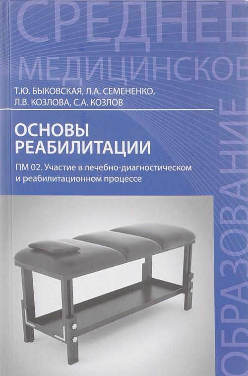 Osnovy reabilitatsii. PM 02. Uchastie v lechebno-diagnosticheskom i reabilitatsionnom protsesse. Uchebnoe posoie