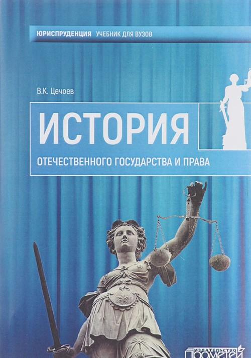 Istorija Otechestvennogo gosudarstva i prava. Uchebnoe posobie