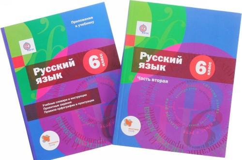 Russkij jazyk. 6 klass. Uchebnik. V 2 chastjakh. Chast 2 ( + prilozhenie k uchebniku)