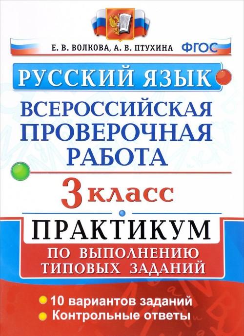 Vserossijskaja proverochnaja rabota. Russkij jazyk. 3 klass. Praktikum