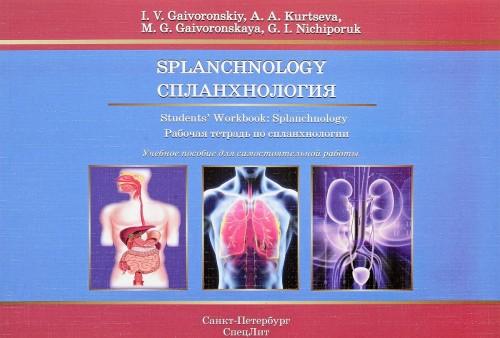 Splanchnology: Students' Workbook / Splankhnologija. Rabochaja tetrad