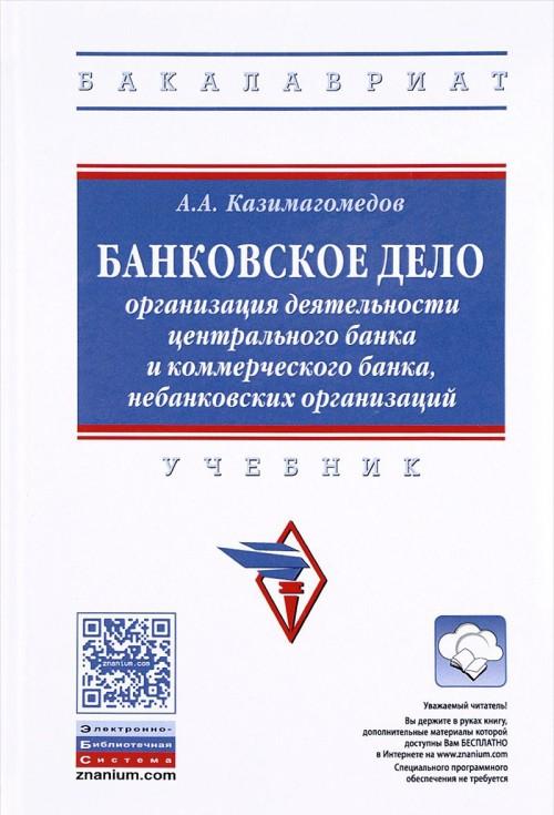 Bankovskoe delo. Organizatsija dejatelnosti tsentralnogo banka i kommercheskogo banka, nebankovskikh organizatsij. Uchebnik