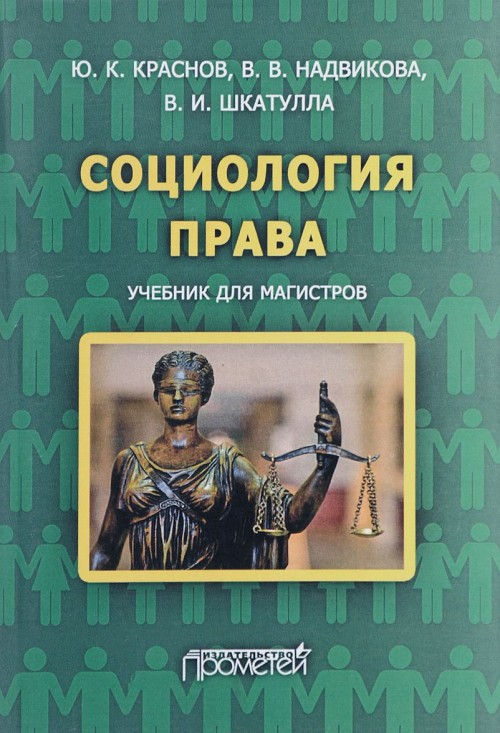 Sotsiologija prava. Uchebnik
