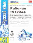 Russkij jazyk. 5 klass. Rabochaja tetrad. K uchebniku T. A. Ladyzhenskoj, M. T. Baranova, L. A. Trostentsovoj