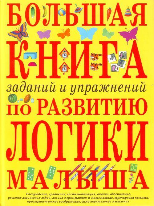 Bolshaja kniga zadanij i uprazhnenij po razvitiju logiki malysha.