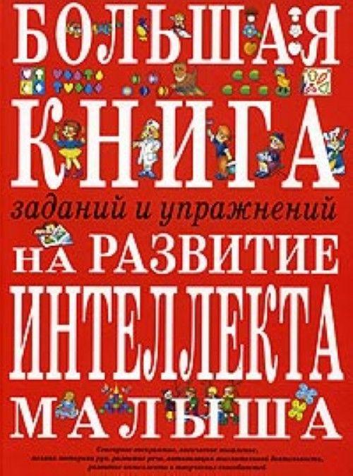 Bolshaja kniga zadanij i uprazhnenij na razvitie intellekta i tvorcheskogo myshlenija malysha.