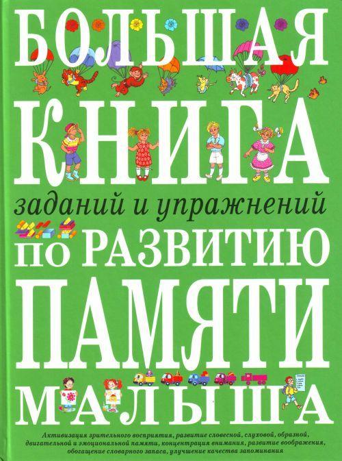 Bolshaja kniga zadanij i uprazhnenij po razvitiju pamjati.