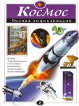 Kosmos. Polnaja entsiklopedija
