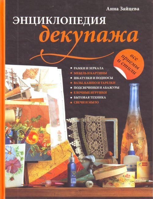 Entsiklopedija dekupazha